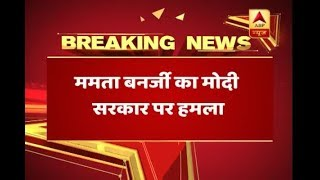 PNB Scam: EPF interest rates decreased to recover fraud money, says Mamata Banerjee - ABPNEWSTV