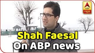 Entering Politics Is My Considered Decision, Says IAS Topper Shah Faesal | ABP News - ABPNEWSTV