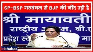 Mayawati Press Conference: SP-BSP गठबंधन से BJP की नींद उड़ी है - ITVNEWSINDIA