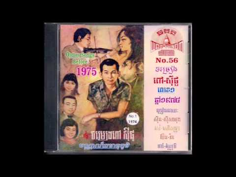 MP CD No. 56:  Doung Netra - Sinn Sisamouth
