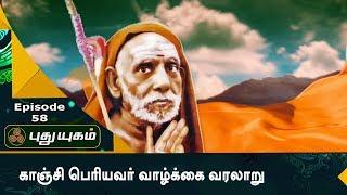 Anushathin Anugraham 15-09-2017 PuthuYugam TV Show – Episode 58