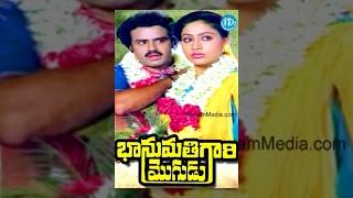 Bhanumathi Gari Mogudu Full Movie - IDREAMMOVIES