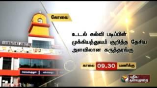 Today's Events in Chennai Tamil Nadu 19-12-2014 – Puthiya Thalaimurai tv Show