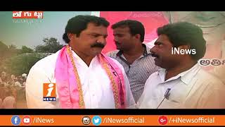 Alugubelli Amarender Reddy Plan To Contest as Independent Candidate In Miryalaguda | Loguttu | iNews - INEWS