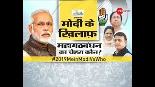 Taal Thok Ke: Who will be the face of 'Mahagathbandhan' against Modi? Watch special debate - ZEENEWS