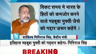 Morning Breaking: Giriraj Singh slams Mehbooba Mufti's comment on Revenge for Pulwama attack - ZEENEWS