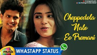 Best Love Whatsapp Status | Cheppedela Nalo Ee Premani Song | Telugu Private Songs 2019 |Mango Music - MANGOMUSIC