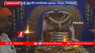 Tribal Festival Nagoba Jatara Begins In Keslapur | Adilabad | iNews - INEWS