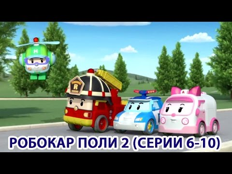 Мультфильм Робокар Поли смотреть онлайн бесплатно