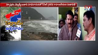 పెథాయ్ విశ్వరూపం దాల్చింది | Heavy Rains in Kakinada | Narasapuram | Pethai Cyclone Effect |CVR NEWS - CVRNEWSOFFICIAL