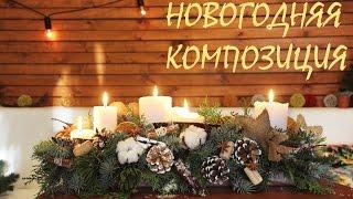 Новогодняя композиция со свечами флористика и декор