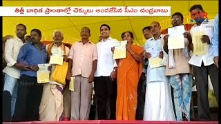 CM Chandrababu & Nara Lokesh Distributes Ex-gratia to Titli Cyclone Victims in Srikakulam | CVR News - CVRNEWSOFFICIAL