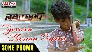 Yevaru Chesina Papam Song Promo || Satya Gang Songs || Sathvik Eshvar, Prathyush, Akshita || Prabhas - ADITYAMUSIC