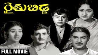 Rythu Bidda Telugu Full Movie | NTR | Vanisri | Jaggayya | Kaikala Satyanarayana | Telugu Old Hits - RAJSHRITELUGU