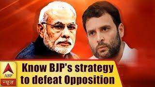 Kaun Jitega 2019: Know BJP's strategy to defeat Opposition - ABPNEWSTV