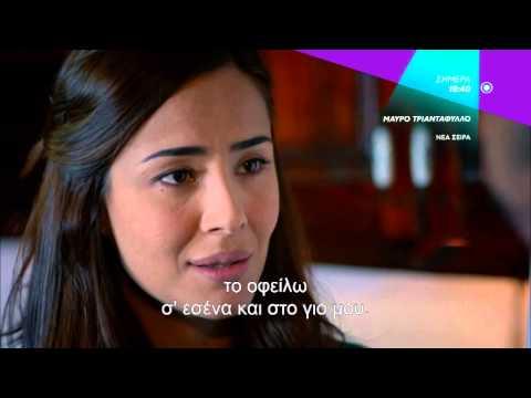 ΜΑΥΡΟ ΤΡΙΑΝΤΑΦΥΛΛΟ (KARAGUL) - trailer 12ου επεισοδίου.