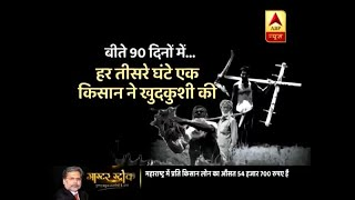 Master Stroke: Every three hour a farmer committed suicide in the past 90 days - ABPNEWSTV