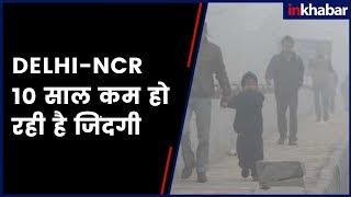 Delhi-NCR: 10 साल कम हो रही है जिंदगी, 3 दिन तक अब फिर गैस चैम्बर - ITVNEWSINDIA