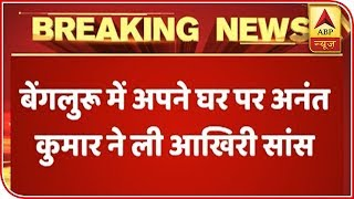 Who was Ananth Kumar? - ABPNEWSTV