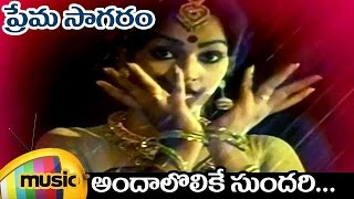 Prema Sagaram Full Video Songs | Andalolike Sundari Telugu Video Song | Nalini | Saritha - MANGOMUSIC