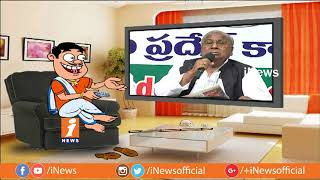 Dada Funny Counter To V Hanumantha Rao Over His Comments on KCR   Pin Counter   iNews - INEWS
