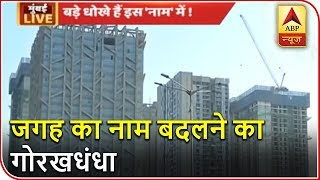 Mumbai Live: Builders in Mumbai renaming areas to make their project attractive to the buyers - ABPNEWSTV
