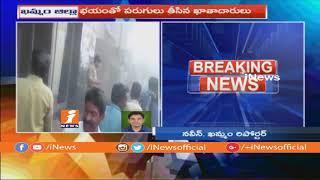 Blaze Mishap At SBI Bank In Nelakondapalli | Khammam | iNews - INEWS