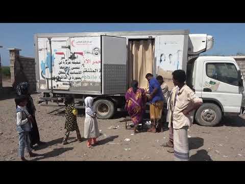 العيادة الطبية المتنقلة للهلال الأحمر الإماراتي تواصل تقديم الخدمات الطبية لأهالي التحيتا