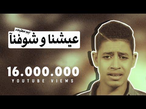 كليب مهرجان عيشنا و شوفنا | تيم مطبعه | 2015 - عرب توداي