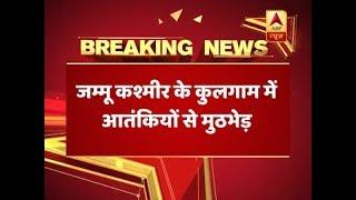 Jammu Kashmir: Encounter with terrorists underway in Kulgam - ABPNEWSTV