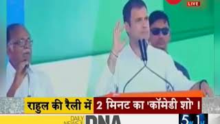Deshhit: Watch 2 minutes comedy show in Rahul Gandhi's rally - ZEENEWS