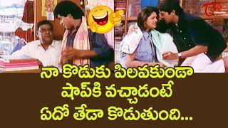 Ali And Kota Srinivasarao Best Comedy Scenes | Telugu Comedy Scenes | NavvulaTV - NAVVULATV