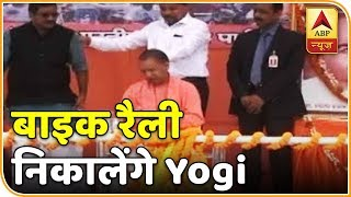 UP: CM Yogi to hold bike rally with state ministers today - ABPNEWSTV