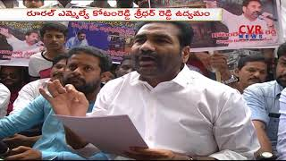 YCP MLA Kotam Reddy Sridhar Reddy Fires On Malls over Parking and Food Rates | Nellore | CVR News - CVRNEWSOFFICIAL