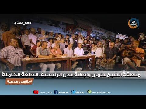 مقاهي شعبية | منطقة الشيخ عثمان واجهة عدن الرئيسية.. الحلقة الكاملة (19 فبراير)