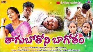 thagubothoni Bagotham//27//Telugu Short Film//Maa Telangana Muchatlu - YOUTUBE