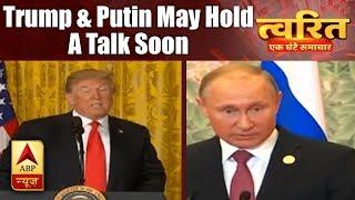 Twarit Vishwa: Donald Trump And Vladimir Putin May Hold A Talk Soon | ABP News - ABPNEWSTV