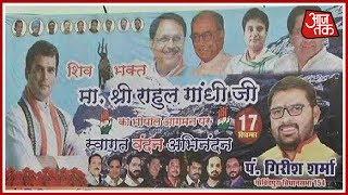 पोस्टर में Rahul Gandhi को बताया 'शिवभक्त'! क्या शिवराज को टक्कर दे पाएंगे Congress का 'युवराज'? - AAJTAKTV