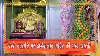video : नवरात्र के तीसरे दिन आज सुबह झंडेवालान मंदिर में की गई माता की आरती