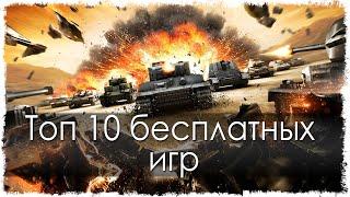 Топ 10 бесплатных игр