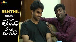 Senthil about Tanu Nenu Movie | Avika Gor, Ravi Babu, Santosh Sobhan | Sri Balaji Video - SRIBALAJIMOVIES