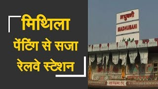 Madhubani railway station gets an arty makeover | मिथिला पेंटिंग से मधुबनी रेलवे स्टेशन का बदला लुक - ZEENEWS