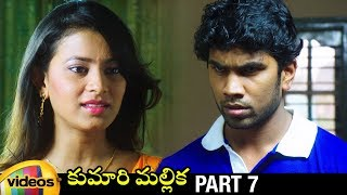 Kumari Mallika Latest Telugu Movie HD | Roopa | Ranjan Shetty | Vikram | Part 7 | Mango Videos - MANGOVIDEOS