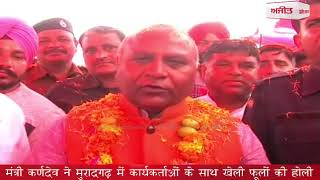 video : मंत्री कर्णदेव ने मुरादगढ़ में कार्यकर्ताओं के साथ खेली फूलों की होली