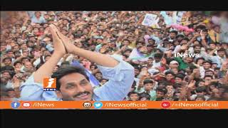 All Political Parties Special Slogans For Upcoming In AP | TDP, BJP & YSRCP | iNews - INEWS