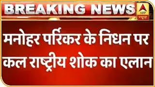 Parrikar Demise: Govt announces national mourning tomorrow - ABPNEWSTV