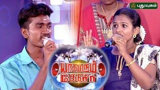 Yaavarum Kelir 14-05-2017 –  PuthuYugam TV Show