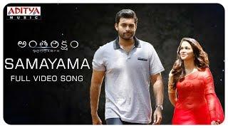 Samayama Full Video Song || Antariksham 9000 KMPH Video Songs || Varun Tej, Lavanya Tripathi - ADITYAMUSIC