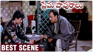 Prema Pavuralu Movie Best Scene   Maine Pyar Kiya   Salman Khan   Bhagyashree - RAJSHRITELUGU