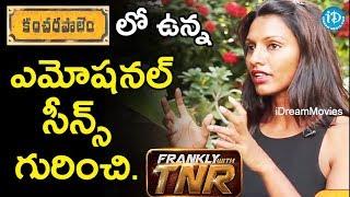 C/o Kancharapalemలో ఉన్న ఎమోషనల్ సీన్స్ గురించి చెప్పిన Producer Vijaya Praveena | Frankly With TNR - IDREAMMOVIES